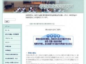学校安全教育研究会